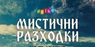 Мистични разходки из България за (не)обикновени пътешественици