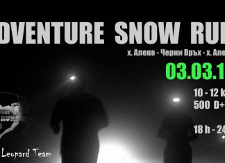 Adventure Snow Run 2018