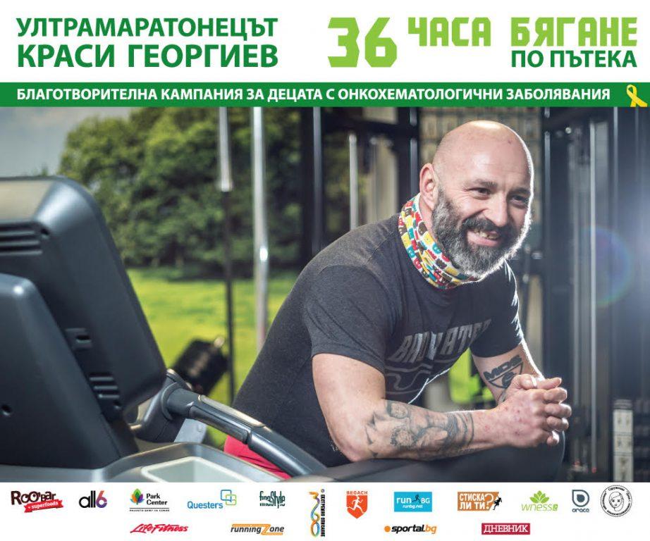Краси Георгиев, 36 часа