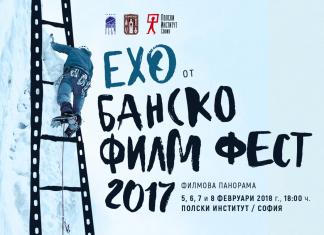 Ехо от Банскофилмфест 2017