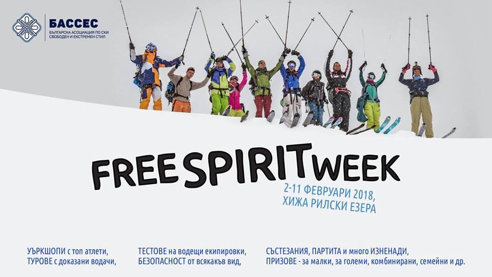Free Spirit Week