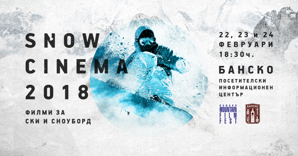 Snow Cinema 2018