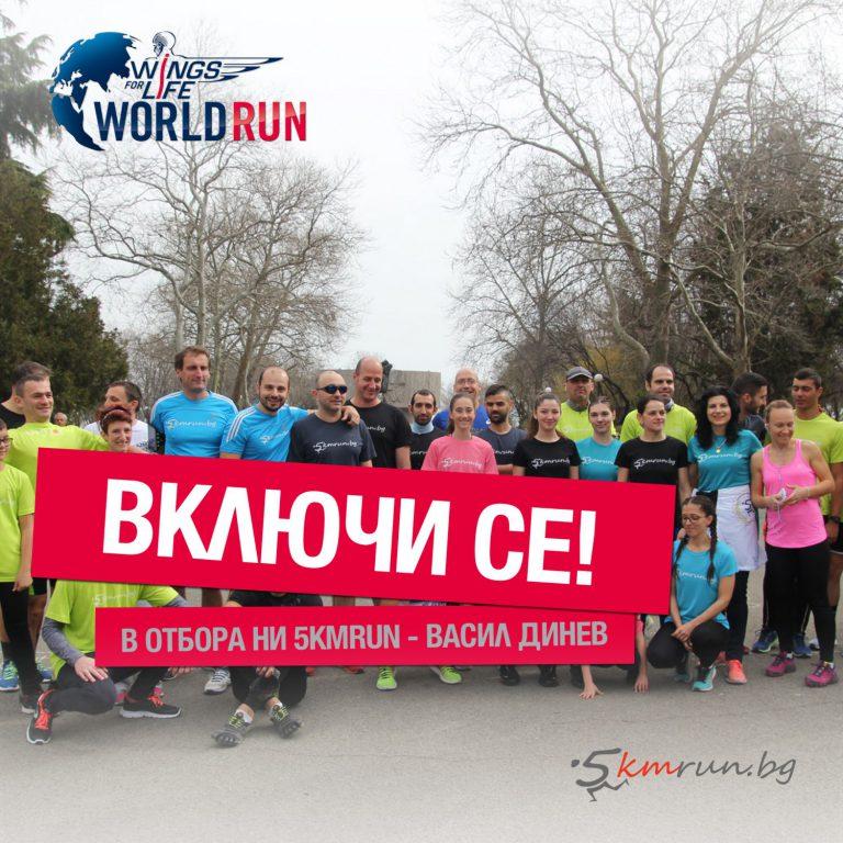 Wings for Life World Run, Васил Динев