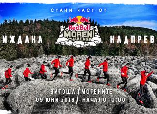 Moreni Challenge