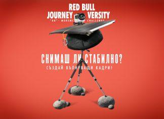 Red Bull Journeyversity Moreni Challenge