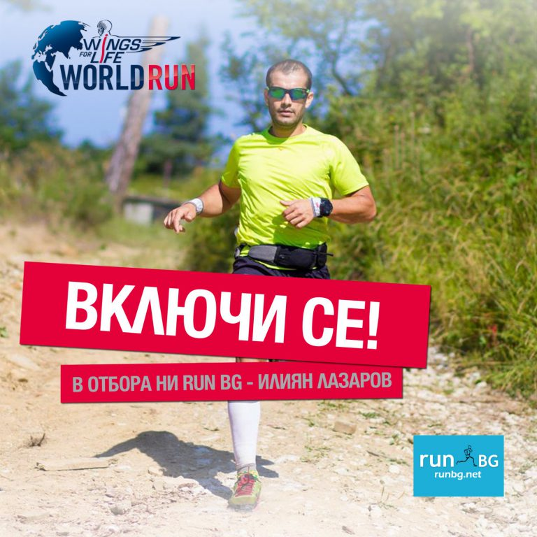 Wings for Life World Run, Илиян Лазаров