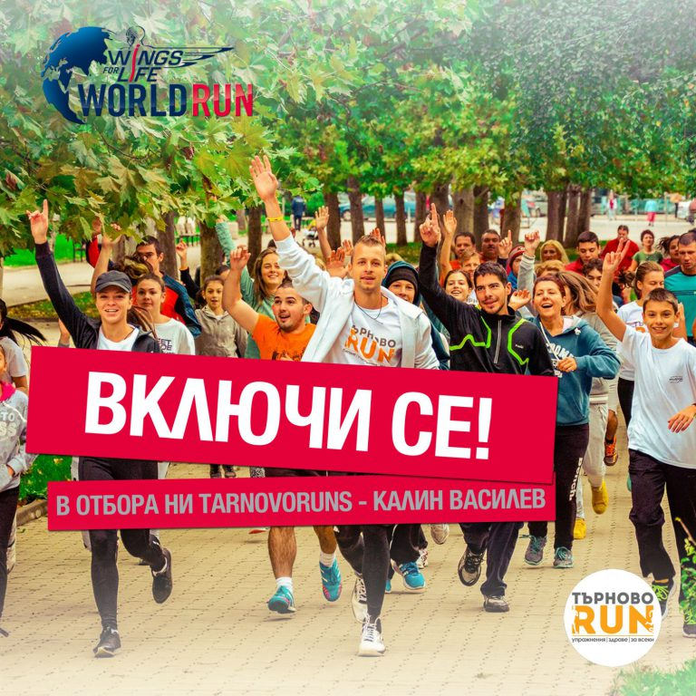 Калин Василев, Wings for Life WOrld Run