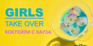 Girls Take Over