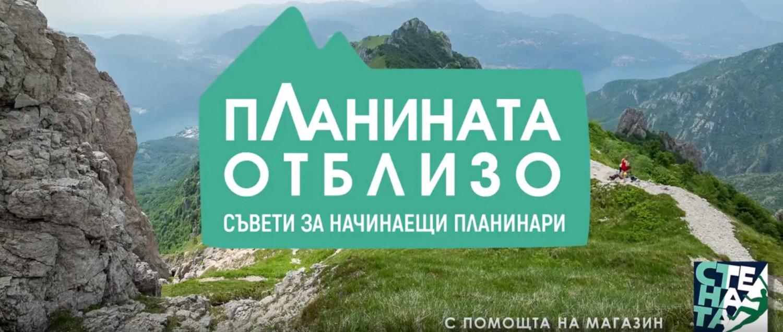 Планината отблизо