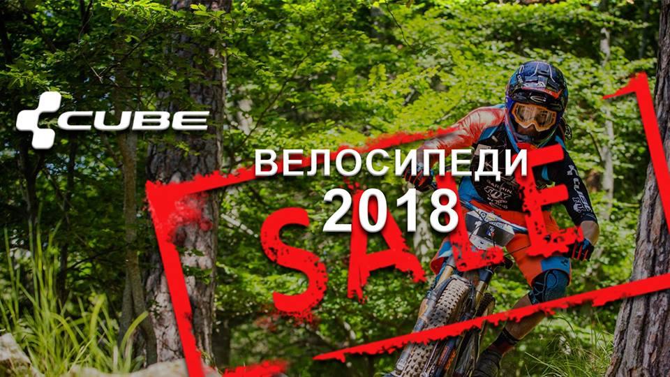 Bike Center Promo