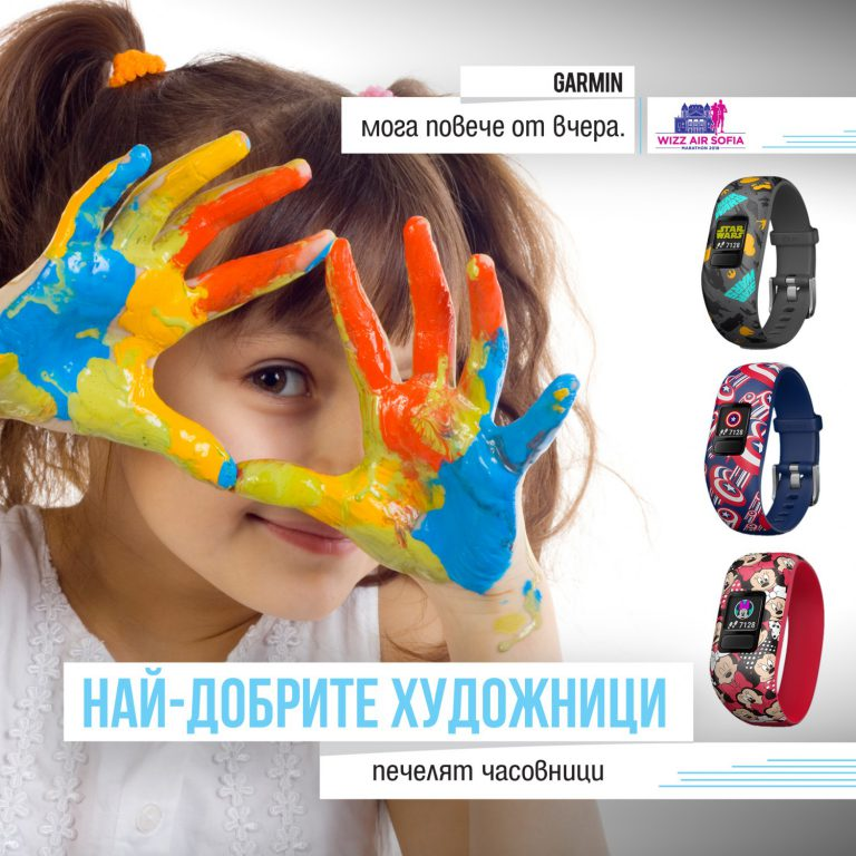Garmin, Маратон София