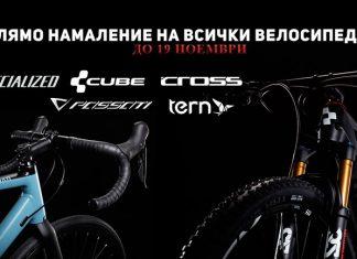 Намаление на велосипеди в Bike Center