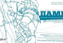 Концерт в памет на загиналите алпинисти
