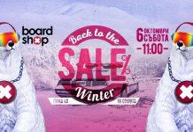 Намаление в Boardshop