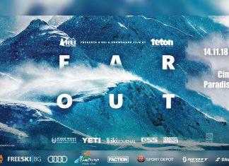 Премиера на Far Out