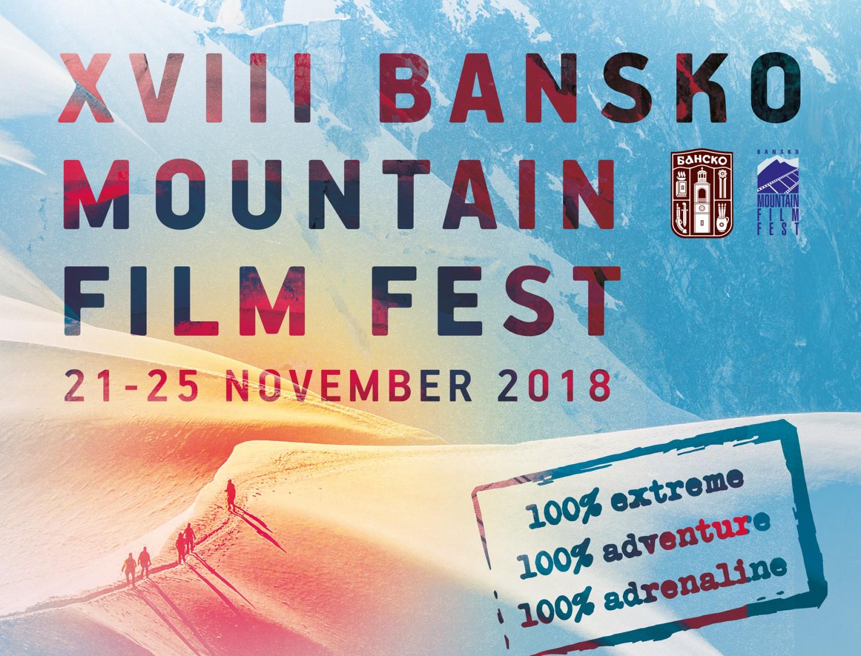 Банско Филм Фест 2018