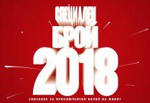 Списание 360 - специален брой 2018