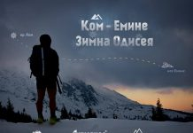 Ком-Емине през зимата