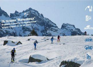 Държавно първенство по ски алпинизъм