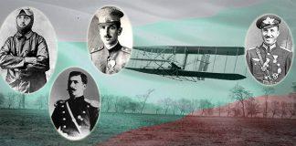 Българските авиатори