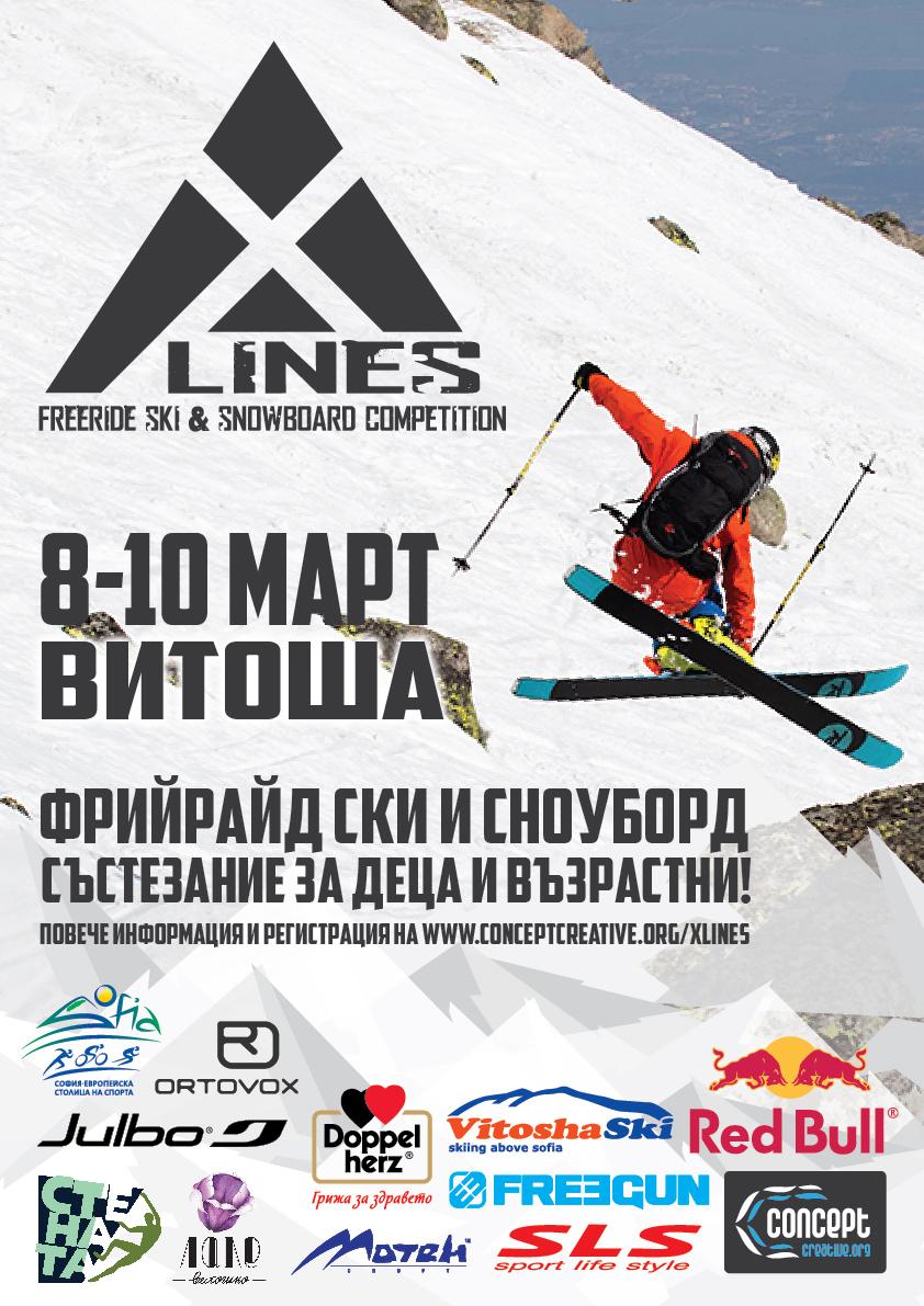 Витоша X LINES
