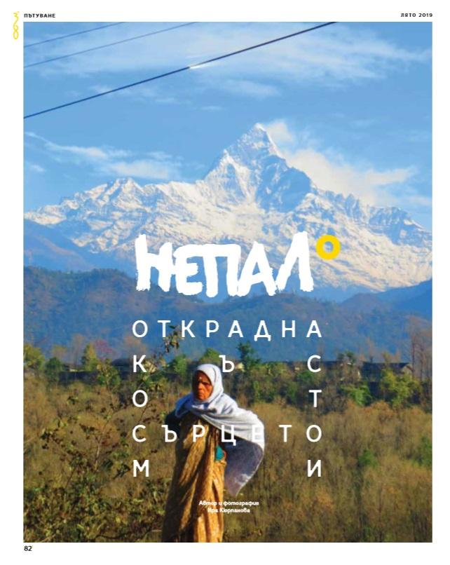 Пътуване в Непал