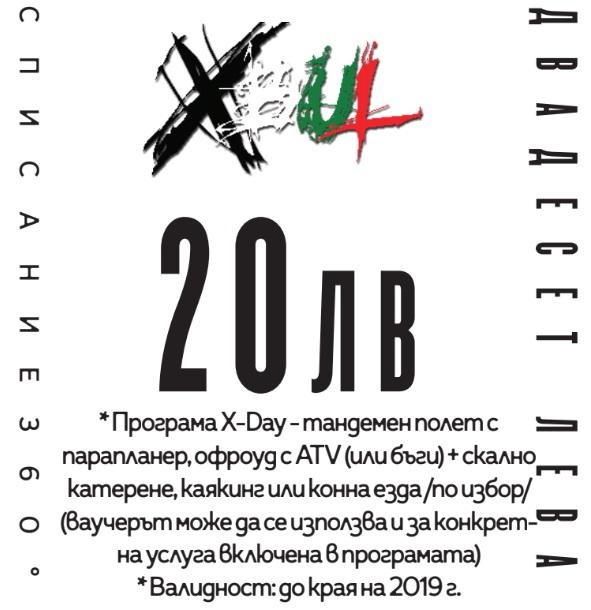 Extreme Bulgaria
