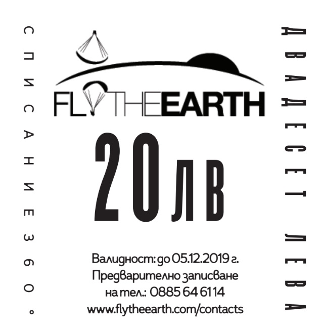 Fly the Earth