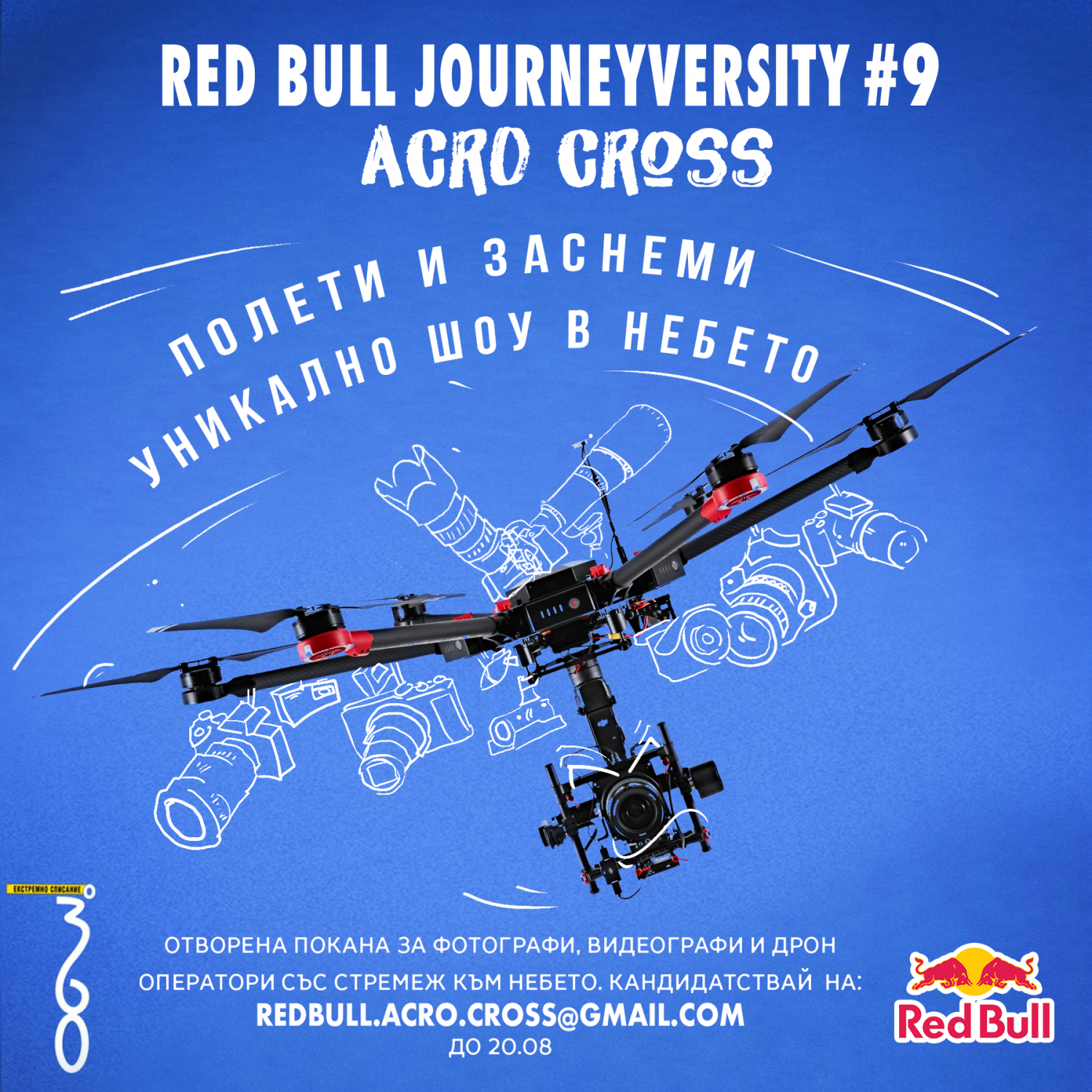 Red Bull Journeyversity