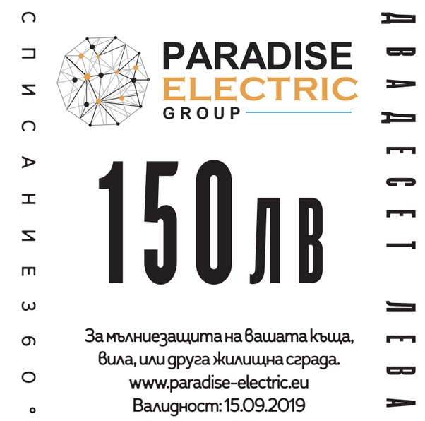 Paradise Electric