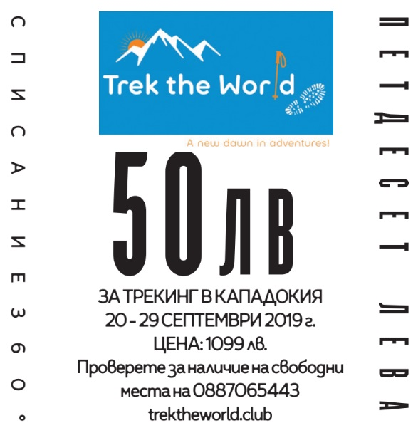Trek the World