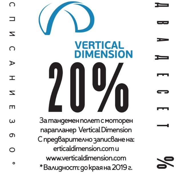 Vertical Dimension
