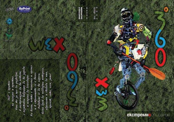 брой 1 корица 360mag
