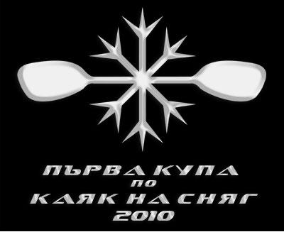 snowyak first cup bulgaria