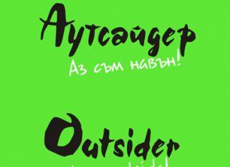 Магазин Outsider