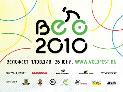 За Велофест Пловдив 2010