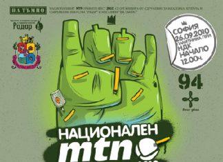 8 – ми Национален MONTANA Графити фест