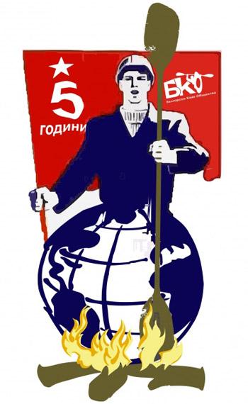 Пет години Българско Каяк Общество