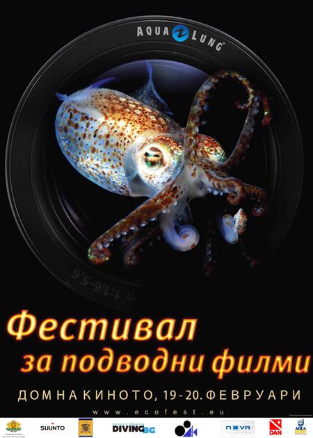 МЕЖДУНАРОДЕН ФЕСТИВАЛ ЗА ПОДВОДНИ ФИЛМИ - СОФИЯ 2011
