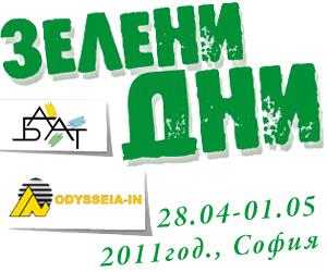 Зелени дни 2011