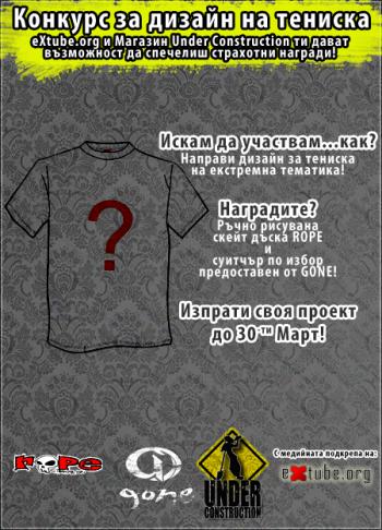 конкурса на eXtube.org и магазин Under Construction