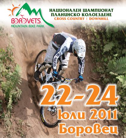 Боровец и Националния шампионат по планинско колоездене
