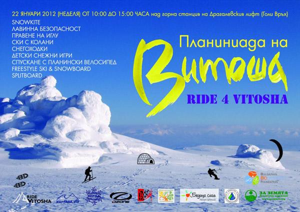 Ride 4 Vitosha