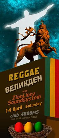 REGGAE ВЕЛИКДЕН with ZIONLIONZ Soundsystem