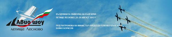 """""""ВЪЗДУШНАТА ОБИКОЛКА НА БЪЛГАРИЯ 2012"""""""