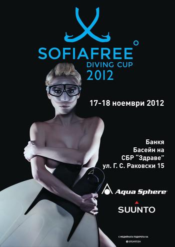 Първо състезание по свободно гмуркане в България – Sofia Freediving Cup 2012