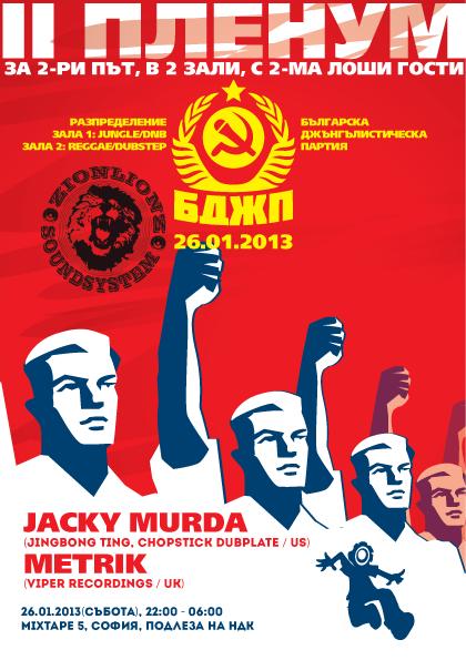 Jacky Murda & Metrik - Българска Джънгълистическа Партия - Пленум II