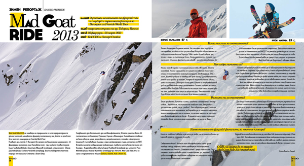 Списание 360; пролетен брой