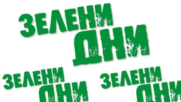Зелени Дни лого