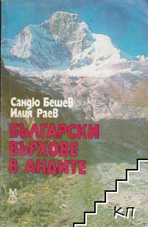 Сандьо Бешев, книга